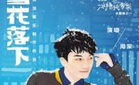 《雪花落下》周深 高品质 【MP3/flac】