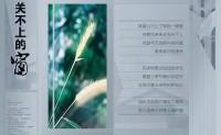 《关不上的窗》周传雄 高品质 【MP3/flac】