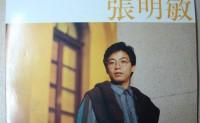 《我的中国心》张明敏 高品质 【MP3/flac】