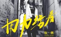 《用力活着》张茜 高品质 【MP3/flac】