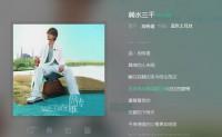 《弱水三千》周传雄 高品质 【MP3/flac】