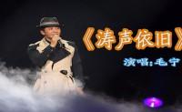 《涛声依旧》毛宁 高品质 【MP3/flac】