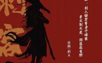 《刺客》灼夭,戾格,小田音乐社 高品质 【MP3/flac】