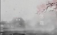 《落霜》花粥 高品质 【MP3/flac】