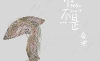 《谁不是》金池 高品质 【MP3/flac】