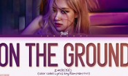 《On The Ground》ROSÉ  高品质【MP3/flac】