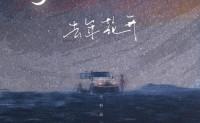 《去年花开》王忻辰/苏星婕 高品质 【MP3/flac】