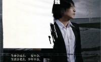 《我们》许巍 高品质【mp3/flac】