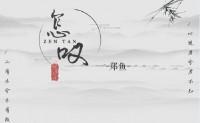 《怎叹》郑鱼 高品质 【mp3/flac】