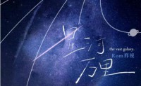 《星河万里》Rom邢锐 高品质 【mp3/flac】
