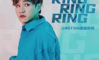 《Ring Ring Ring》Gaston庞加斯顿 高品质 【mp3/flac】