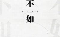 《不如》秦海清 高品质 【mp3/flac】