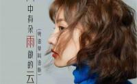 《风中有朵雨做的云》莫叫姐姐 高品质 【mp3/flac】