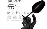《高雅先生》败德盖 高品质 【MP3/flac】