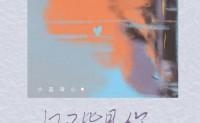 《目及皆是你》小蓝背心 高品质 【MP3/flac】