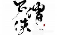 《不谓侠》 萧忆情 高品质 【mp3/flac】