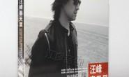 《春天里》汪峰 高品质 【mp3/flac】