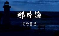 《那片海》韩红 高品质 【mp3/flac】