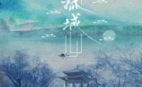 《孤城》洛先生 高品质 【mp3/flac】