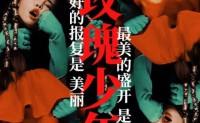 《玫瑰少年》蔡依林 高品质 【mp3/flac】