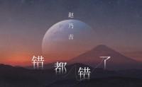 《错都错了》赵乃吉 高品质 【mp3/flac】