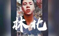 《中国老总》闽南狼PYC 高品质 【mp3/flac】