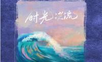 《时光洪流》程响 高品质 【mp3/flac】
