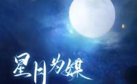 《星月为媒》王茗 高品质 【mp3/flac】