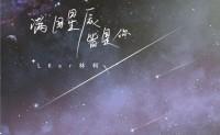 《满目星辰皆是你》LKer林柯 高品质 【mp3/flac】